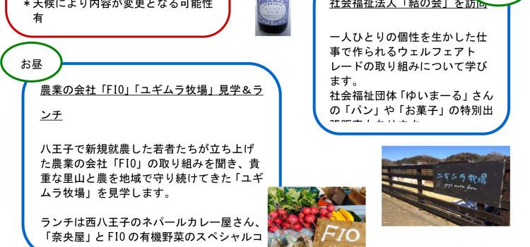 【募集案内】11/20(日)八王子リソース探検 福祉団体や農場訪問(申し込み受付中)